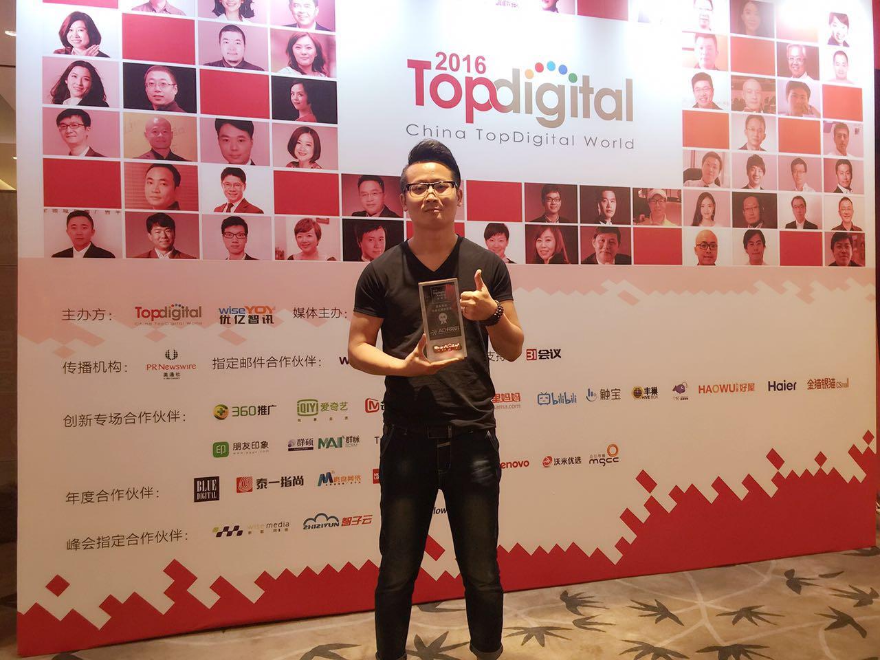 2016topdigital现场颁奖图片.jpg