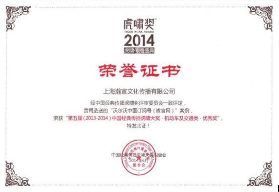 沃尔沃中国订阅号(微官网)案例获得第五届中国经典传播虎啸大奖机动车及交通类的优秀奖.jpg
